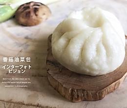 香菇油菜包的做法