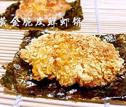 黄金脆皮鲜虾饼的做法