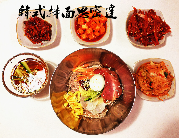 韩式凉拌面(冷面)