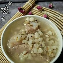 薏米排骨汤