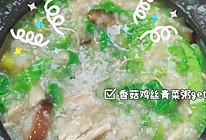 #以美食的名义说爱她#鸡丝香菇青菜粥的做法