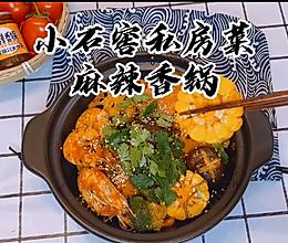小石窖私房菜之麻辣香锅的做法