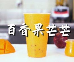 百香果芒芒的做法,【暴小兔茶饮】免费奶茶教程的做法