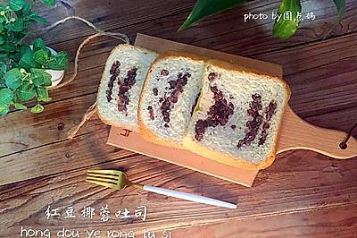 红豆椰蓉吐司(面包机版)