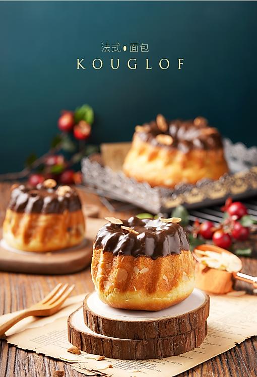 教你做法国皇后最爱的咕咕洛夫面包的做法