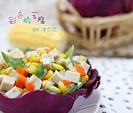 彩色脆豆腐的做法