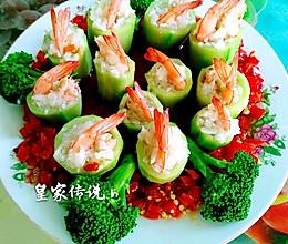 丝瓜鲜虾盅的做法