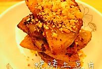 烧烤土豆片(烤箱版)的做法