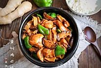 黄焖鸡米饭#换着花样吃早餐#的做法