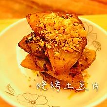 烧烤土豆片(烤箱版)