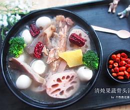 清炖果蔬骨头汤的做法