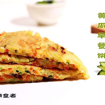 黄瓜早餐饼