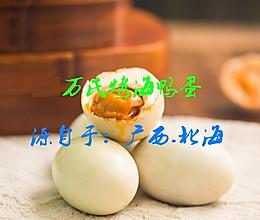 万氏烤海鸭蛋腌制方法的做法