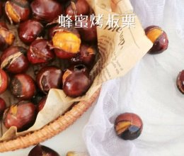 秋天食谱丨一定不能少的|蜂蜜烤板栗~的做法