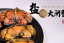 秋冬至鲜:盐焗大闸蟹的做法