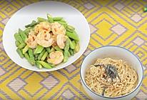 清炒鲜虾芦笋+杏仁酱拌面的做法