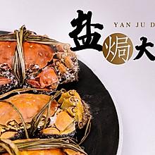 秋冬至鲜:盐焗大闸蟹