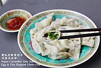 黄瓜豆腐木耳素饺子•无蛋无五辛 Vegan Jiaozi的做法