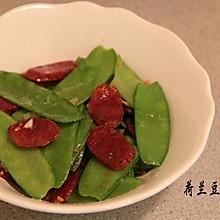 荷兰豆炒香肠【三分钟料理】