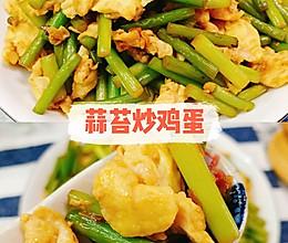 蒜苔炒鸡蛋,简单快手又好吃的家常菜!的做法