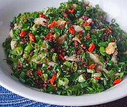 年味菜—葱香椒麻黑鱼片的做法