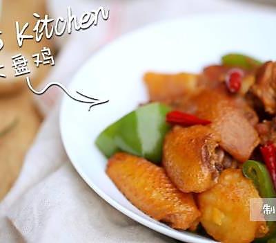 饭合|新疆大盘鸡