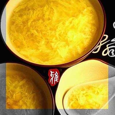 蛋花粟米羹