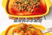 减脂餐——肉末豆腐蒸蛋的做法