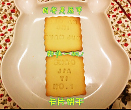 卡片饼干(国安版)的做法