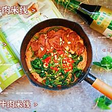 #仙女们的私藏鲜法大PK#天热也要吃的牛肉小锅米线