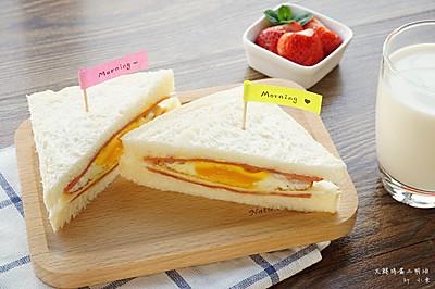 火腿鸡蛋三明治#急速早餐#