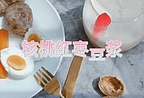 #合理膳食 营养健康进家庭#补气血核桃红枣豆浆的做法