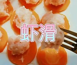 #入秋滋补正当时#高蛋白易消化虾滑的做法
