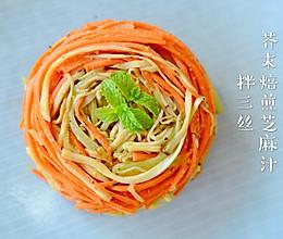#爽口凉菜,开胃一夏!#芥末焙煎芝麻汁拌三丝的做法