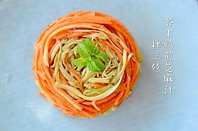 #爽口凉菜,开胃一夏!#芥末焙煎芝麻汁拌三丝