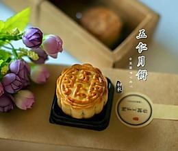 家常的五仁月饼的做法