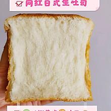 火遍全网日式生吐司