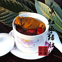 养胃红枣猪肚汤——妈妈的味道