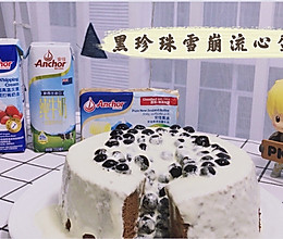 黑珍珠雪崩流心蛋糕的做法