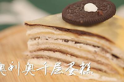 #金龙鱼精英百分百烘焙大赛阿小宝战队#奥利奥千层蛋糕
