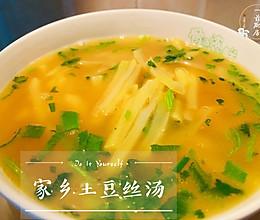 #我们约饭吧#家乡土豆丝汤的做法