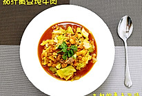茄汁黄豆炖牛肉的做法