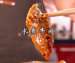 麻辣鲜香烫的水煮牛肉,看着馋人的肉食诱惑!的做法
