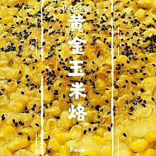 简单易学香甜美味【黄金玉米烙】
