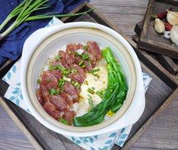 #一道菜表白豆果美食#老广的味道- 腊味煲仔饭的做法