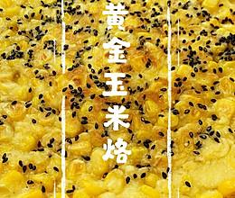简单易学香甜美味【黄金玉米烙】的做法