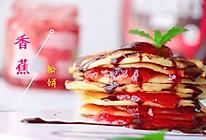 #早餐#草莓酱香蕉松饼的做法