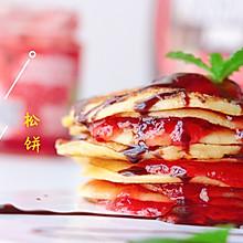 #早餐#草莓酱香蕉松饼