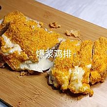 无油炸的爆浆鸡排