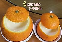 自制橙香奶冻❤️的做法